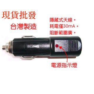█812店-現貨 台灣製 點菸器型GPS阻斷器  Pokemon 寶可夢 防飄移