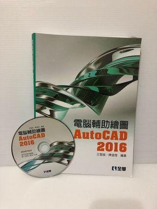 🚚 電腦輔助繪圖AutoCAD 2016(附範例光碟)