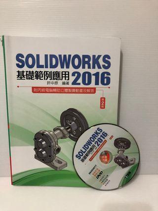 🚚 SOLIDWORKS 2016基礎範例應用(第二版)(附多媒體光碟)