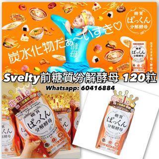 Svelty 瘦身 分解酵母120粒 3倍酵素「連續日本2年冠軍」