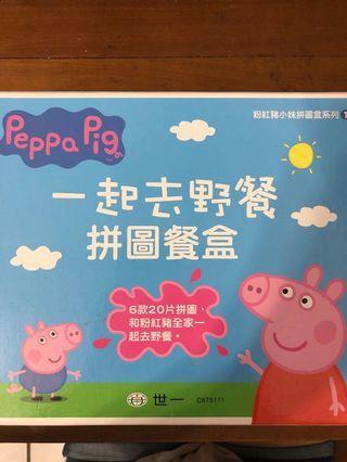 Peppa pig 一起去野餐拼圖餐盒「出清」