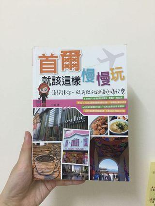 🚚 韓國首爾旅遊書