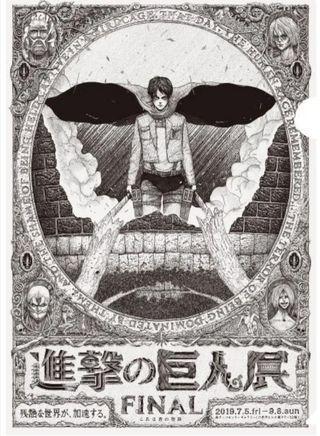 最新!進擊之巨人 season3 日本7-11限定 A4file