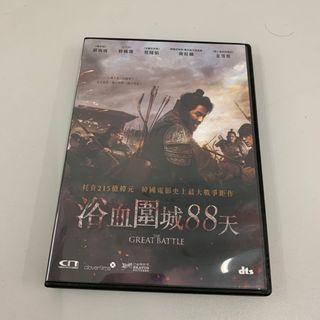 新戲推介!浴血圍城88天 電影DVD