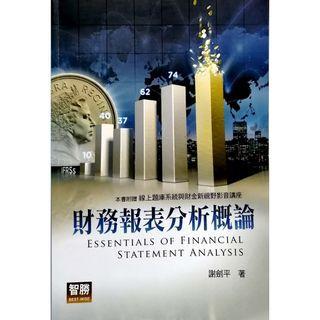 🚚 財務報表分析概論