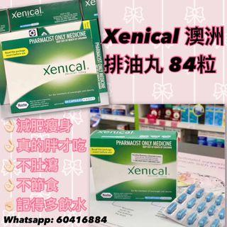 Xenical 澳洲 排油丸 減肥瘦身 84粒