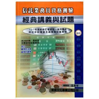 🚚 信託業務員資格測驗經典講義與試題(東展 107年最新版)