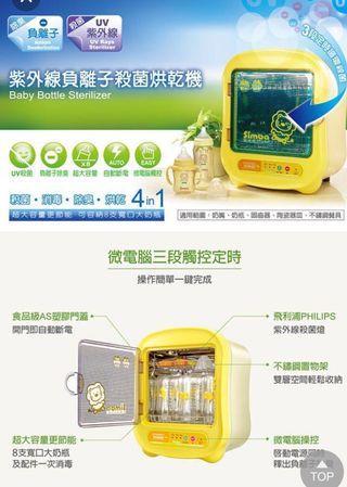 奶瓶殺菌烘乾機