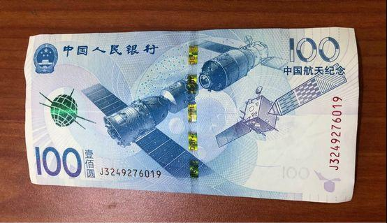 China 100 Yuan: special edition satellite