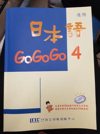 🚚 日本語gogogo4