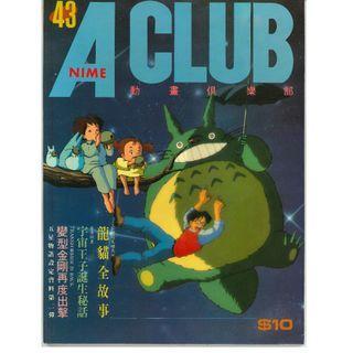 A CLUB#43 龍貓