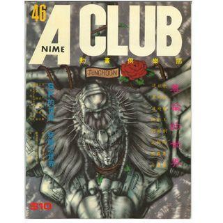 A CLUB#46 五星物語