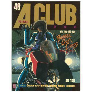 A CLUB#48 吹波糖危機