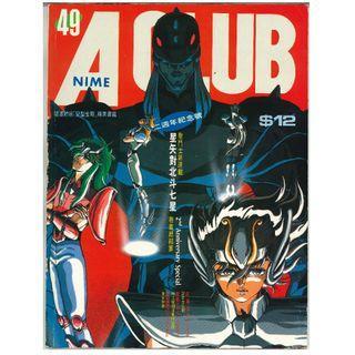 A CLUB#49 星矢對北斗七星 二週年紀念號