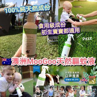澳洲MooGoo天然牛尾驅蚊噴霧(200ml)