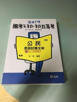 🚚 2019國考公民(林茵)