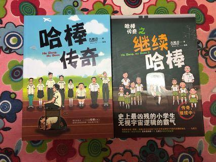 Chinese Book: 九把刀:哈帮传奇 1 & 2