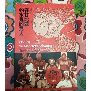 Chinese Book : 九把刀:在甘比亚钓水鬼的男人