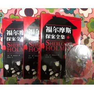 Chinese Book: 福尔摩斯探案全集