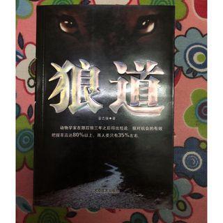 Chinese Book: 狼道