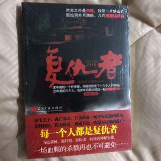Chinese Book: 复仇者