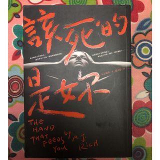 Chinese Book: 该死的是你