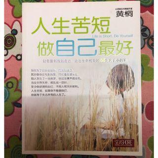 Chinese Book: 人生苦短,做自己最好