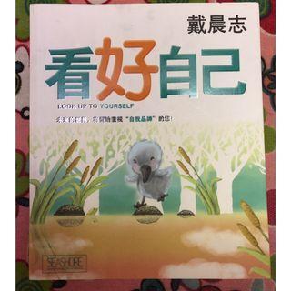Chinese Book: 看好自己