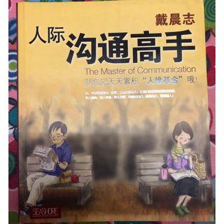 Chinese Book: 人际沟通高手
