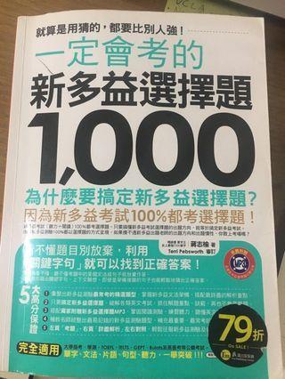 新多益選擇題1000