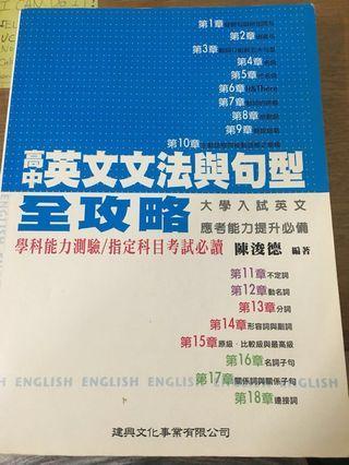 全攻略英文文法與句型