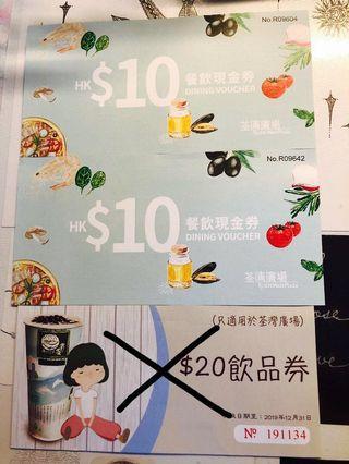包郵*荃灣廣場餐飲卷2張