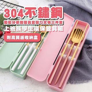 304不鏽鋼葡萄牙便攜餐具套裝勺叉筷三件套上班族學生環保餐具組 附高質感收納盒-IF3640