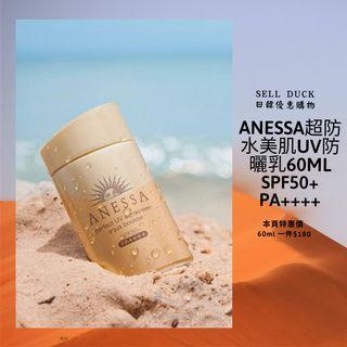 Shiseido/資生堂 ANESSA超防水美肌UV防曬乳60ml SPF50+ PA++++