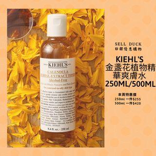 Kiehl's Calendula Herbal Extract Alcohol-Free Toner 🌻金盞花植物精華爽膚水 250ml/500ml