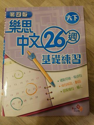 樂思中文26週 基礎訓練六下( 2016出版 沒有答案