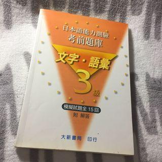 🚚 🔰★二手★ 日本語能力測驗 考前題庫 文字語彙 3級 N3