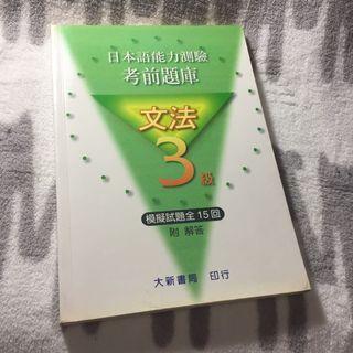 🚚 🔰★二手★ 日本語能力測驗 考前題庫 文法 3級 N3