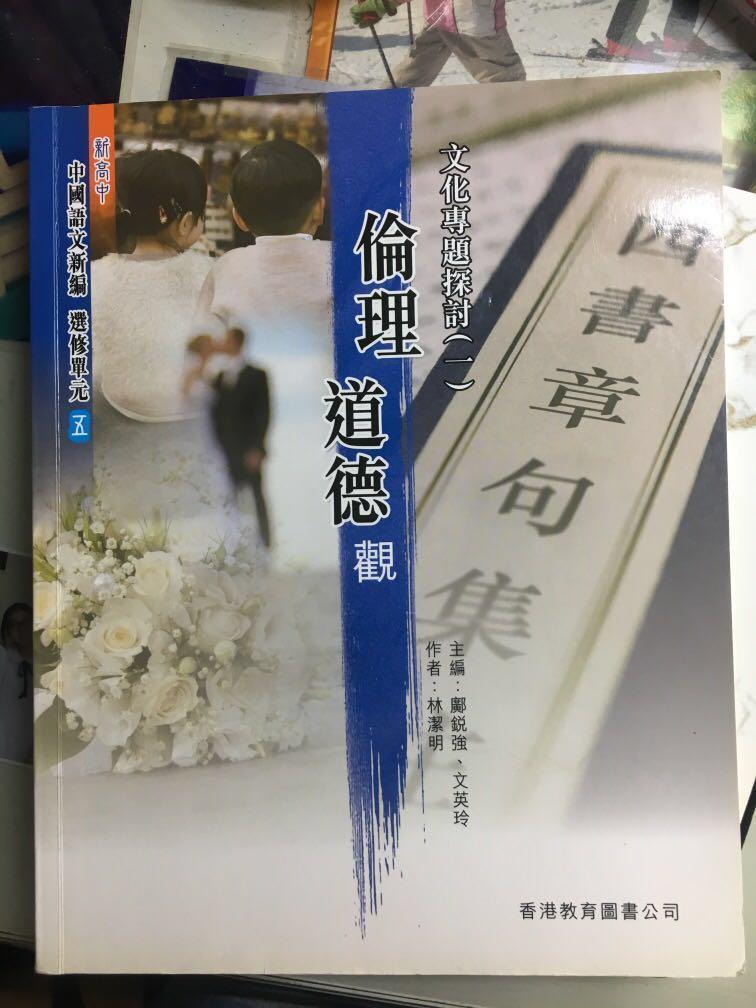 中國語文 選修單元 倫理道德觀 #MTRmk