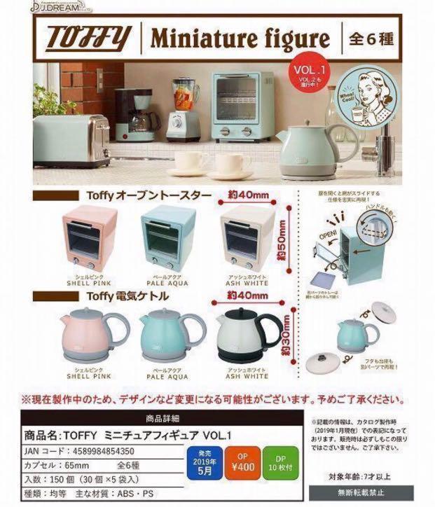Toffy miniatures 多士爐 水煲 扭蛋 一套六款 re-Ment