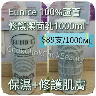 四季都適合*Eunice 蘆薈修護潔面乳1000ml 保濕 控油