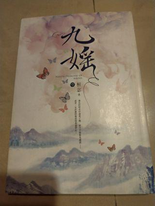 🚚 言情小說<九媱>