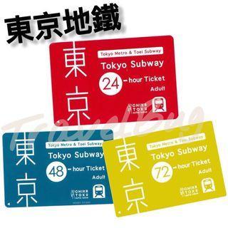 東京地鐵票券 (24/48/72)