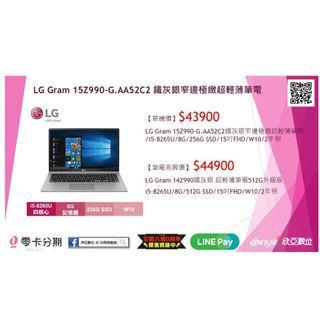 LG Gram 15Z990-G.AA52C2鐵灰銀窄邊極緻超輕薄筆電~台南買商用筆電推薦~找台南欣亞筆電高手就對了~另有筆電維修及檢測服務~