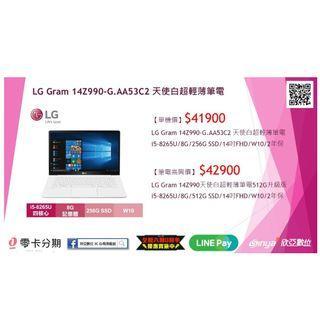 LG Gram 14Z990-G.AA53C2天使白超輕薄筆電~台南購買筆電首選店家~找台南欣亞筆電達人就對了~另有筆電維修及重灌服務~免信用卡分期申辦中