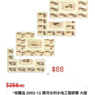 Year 2002 China Yellow River Stamps 4 x 12 in one complete set