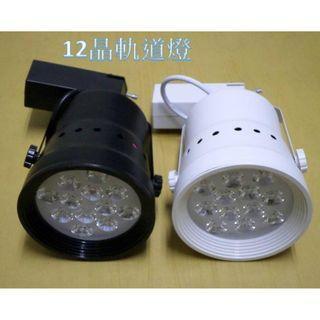 【ARS生活館】LED軌道燈 12晶喇叭型 正白6000K/暖白3000K(附拉柄)