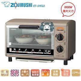 象印小烤箱ET-SYF22.五段火力調節.1000W大火力