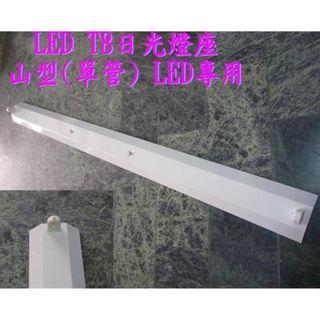 【ARS生活館】山型4尺單管日光燈座 LED日光燈專用(不含燈管)