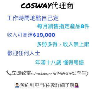 COSWAY代理商